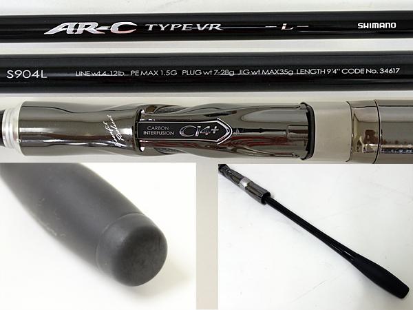 シマノ AR-C TYPE VR S904L