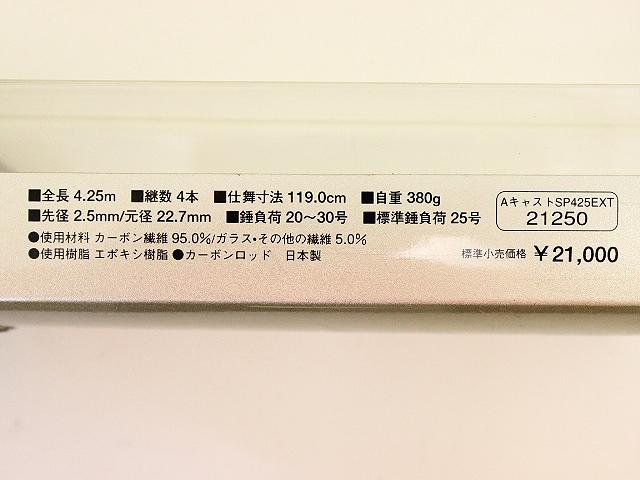 シマノ エアロキャストSP 425EX-T