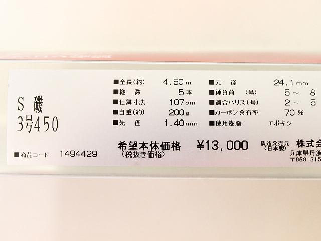 ニッシン S磯 3号 450 未使用