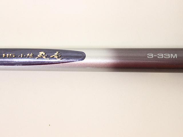 ダイワ HS 小継 飛竜 3-33M