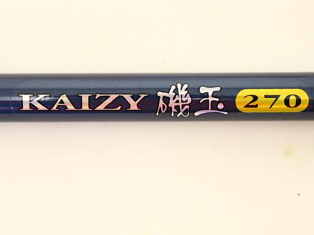 磯玉 270 KAIZY 小継