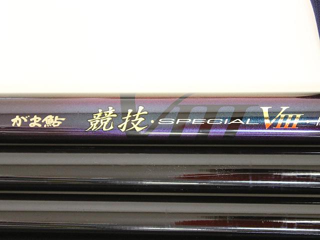 がまかつ がま鮎 競技スペシャル VⅢ 引抜急瀬 90