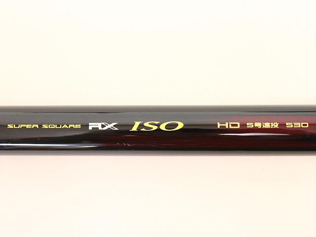 宇崎日新 スーパースクエア RX ISO HD 5号遠投 530