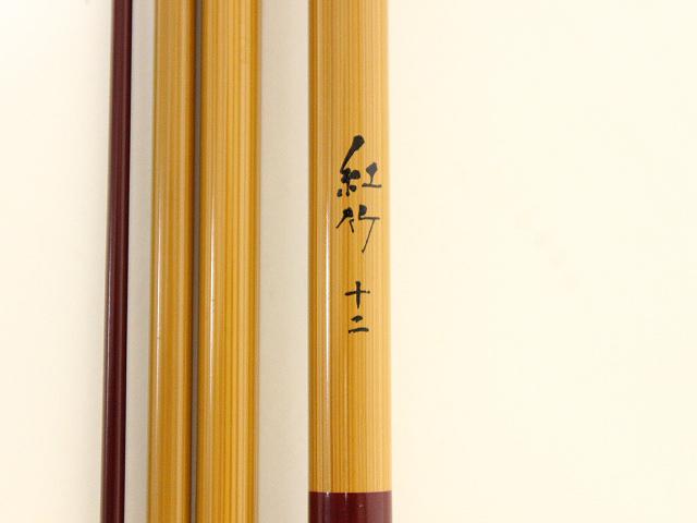 オリムピック 紅竹12 十二 ヘラ竿