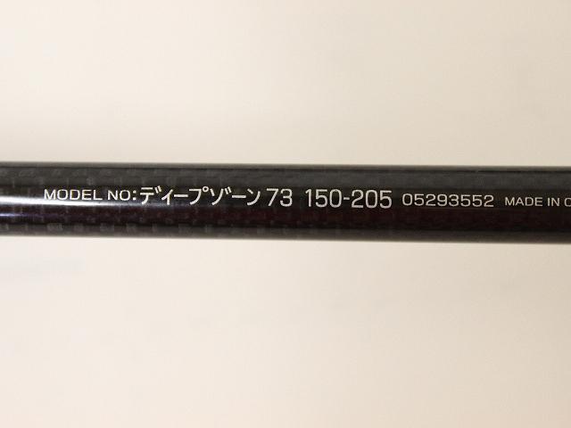 ダイワ Daiwa ディープゾーン 73 150-205