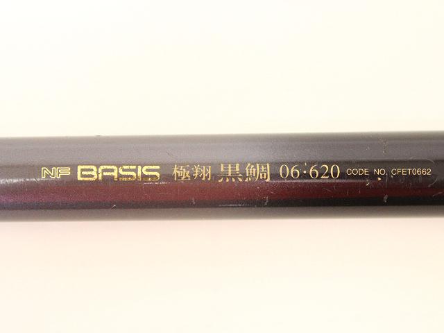 NFT BASIS 極翔 黒鯛 06-620