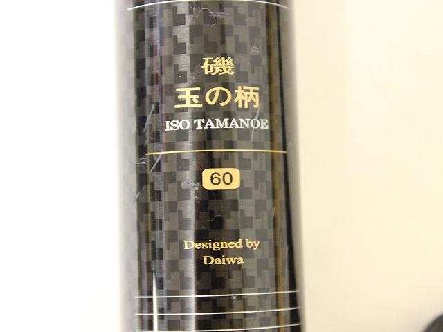 ダイワ Daiwa クレッサ CRESSA 磯玉の柄 60