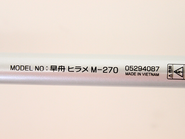 ダイワ 早舟ヒラメ M-270